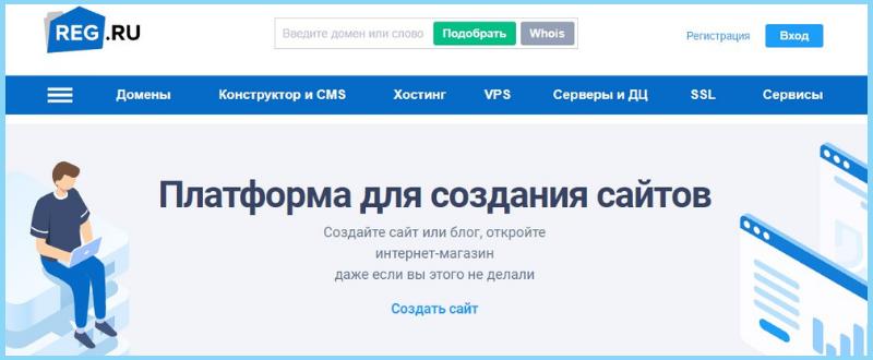 Скриншот главной страницы reg.ru с логотипом.