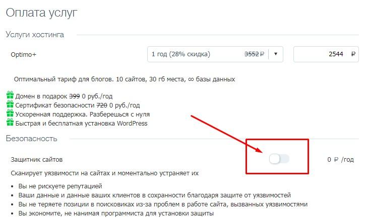 Timeweb форма оплаты услуг.