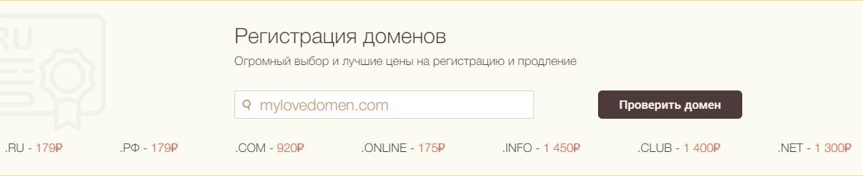 Timeweb форма для проверки занятости домена.