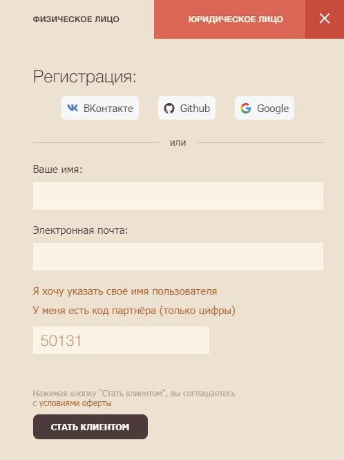 Timeweb форма регистрация хостинг тарифа.