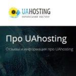 Uahosting logo.