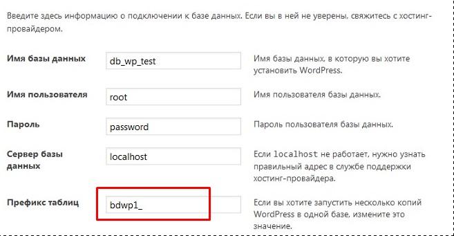 Изменение префикса базы данных WordPress.